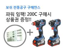 보쉬 2019임팩 200C 드라이버 구매 고객 상품권 증정!