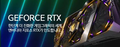 엔비디아 RTX 탑재PC 기획전