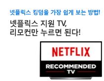넷플릭스 TV 추천
