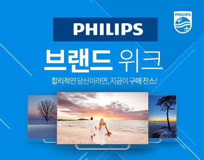 필립스TV 브랜드위크