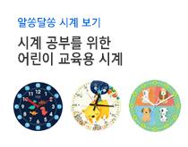교육용 시계 추천 상품 - 쇼핑뉴스