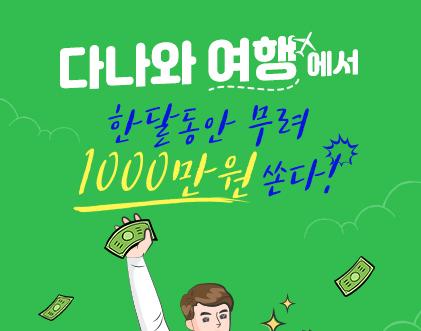 다나와 여행 이벤트 2019 상단