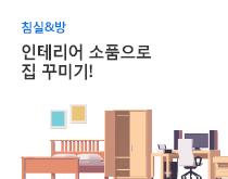 인테리어 소품으로<br /> 침실&amp;방 꾸미기