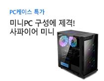 PC 케이스 특가<br />