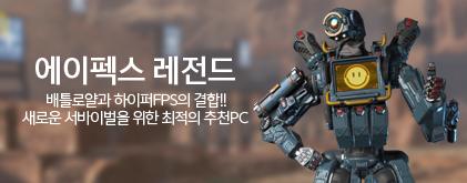 에이펙스 레전드 게임용 PC 기획전
