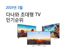 초대형 TV 인기순위