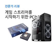 전문가 리뷰 - 게임 스트리머 PC<br />