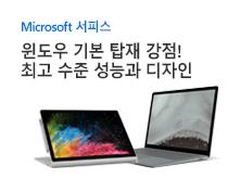 마이크로소프트 서피스<br />