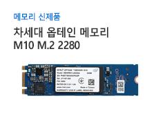 인텔 Optane Memory M10<br />