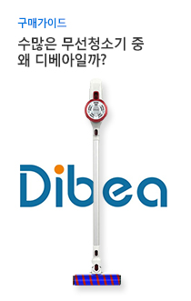 디베아 청소기