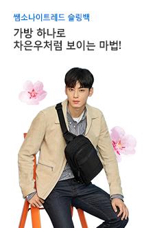 쌤소나이트레드 슬링백,<br /> 가방 하나로<br /> 차은우처럼 보이는 마법!