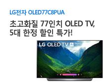 77인치 올레드 TV 할인특가