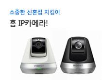 홈 ip카메라 (210-165)