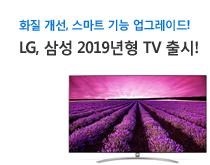 2019년형 TV 출시