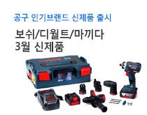 보쉬/디월트/마끼다 3월신제품