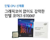 인텔 CPU 신제품<br />