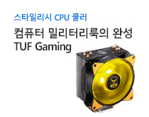 TUF Gaming 쿨러<br />