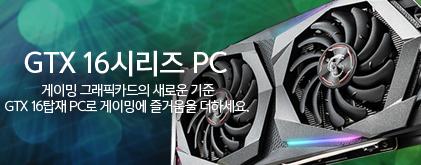GTX1660Ti PC 기획전