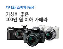 가성비 카메라 인기순위