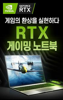 RTX 게이밍 노트북 기획전<br />