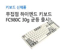 레오폴드 980C 30g 균등 신제품<br />