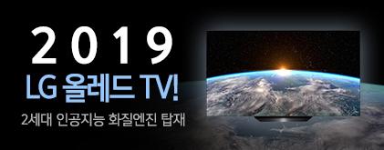 2019 올레드 TV