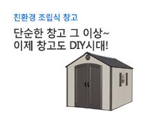 이제 창고도 DIY시대, 조립식 창고 인기상품 리스트