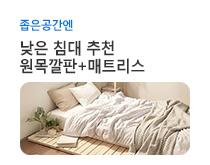 침대 210-165