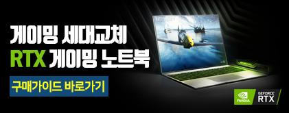 RTX 게이밍 노트북 구매가이드<br />