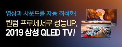 2019 QLED TV