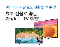 효도 선물용 TV 추천