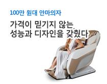 100만원대 안마의자