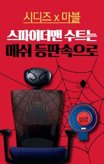 스파이더맨 의자 (210- 331)