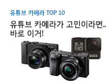 유튜브 카메라 Top10