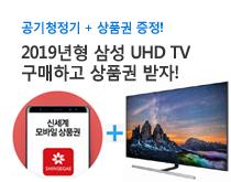삼성전자 TV 이벤트