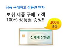보쉬 제품 구매 고객 100% 상품권 증정!!
