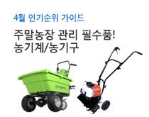 [4월 인기순위 가이드] 주말 농장 관리 필수품!