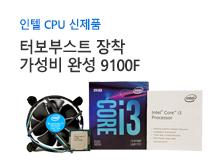 인텔 코어i3 9100F<br />