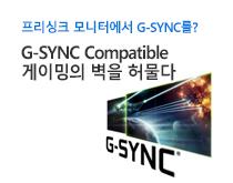 게이밍 싱크 모니터 인포그래픽<br />