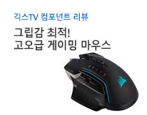 긱스TV 커세어 마우스 리뷰<br />