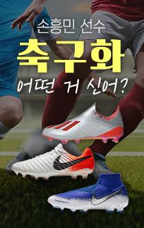 챔스 축구화 기획전