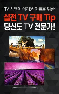 TV 기본가이드