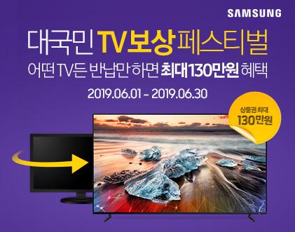 삼성전자TV