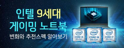 인텔9세대 게이밍 노트북<br />