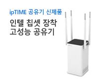 아이피타임 공유기 신제품<br />