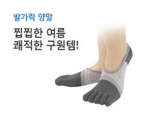 찝집한 여름 쾌적한 구원템! 발가락 양말