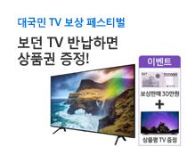 삼성TV 보상판매