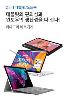2 in 1 태블릿PC 상품리스트<br />