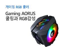 RGB CPU쿨러 신제품<br />
