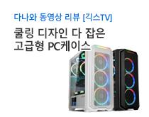 PC케이스 동영상 리뷰<br />